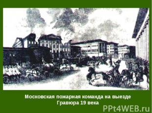 Московская пожарная команда на выезде Гравюра 19 века