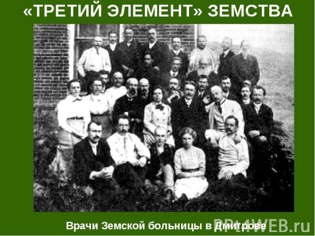 «ТРЕТИЙ ЭЛЕМЕНТ» ЗЕМСТВА Врачи Земской больницы в Дмитрове