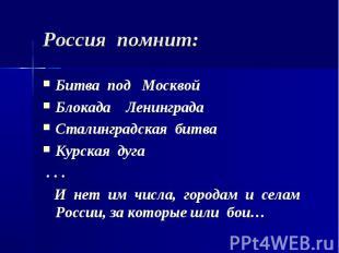 Россия помнит: Битва под Москвой Блокада Ленинграда Сталинградская битва Курская