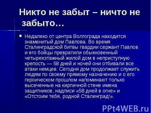 Никто не забыт – ничто не забыто… Недалеко отцентра Волгограда находится знамен