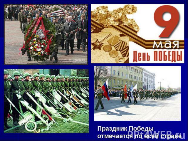 Праздник Победы отмечается по всей стране