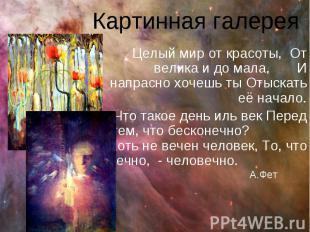 Картинная галерея Целый мир от красоты, От велика и до мала, И напрасно хочешь т