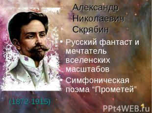 Александр Николаевич Скрябин Русский фантаст и мечтатель вселенских масштабов Си