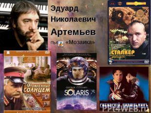 Эдуард Николаевич Артемьев пьеса «Мозаика»