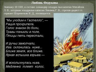 Любовь Федукова Экипажу 10 СБП, в составе: командир эскадри льи капитан Михайлов