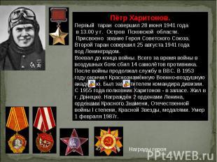 Пётр Харитонов. Первый таран совершил 28 июня 1941 года в 13.00 у г. Остров Пско