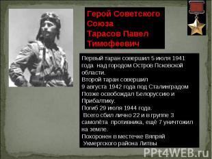 Герой Советского Союза Тарасов Павел Тимофеевич Первый таран совершил 5 июля 194