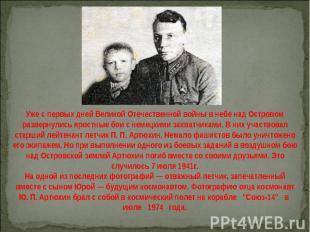 Уже с первых дней Великой Отечественной войны в небе над Островом развернулись я