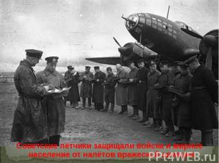 Советские лётчики защищали войска и мирное население от налётов вражеской авиаци