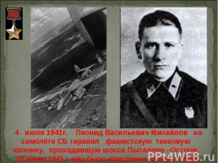 4 июля 1941г. Леонид Васильевич Михайлов на самолёте СБ таранил фашистскую танко