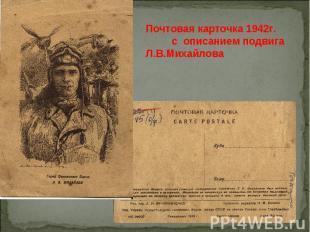 Почтовая карточка 1942г. с описанием подвига Л.В.Михайлова