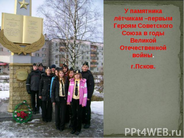 У памятника лётчикам –первым Героям Советского Союза в годы Великой Отечественной войны. г.Псков.