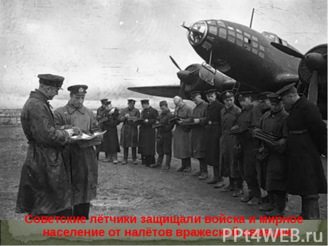 Советские лётчики защищали войска и мирное население от налётов вражеской авиации.
