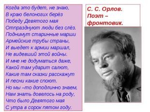С. С. Орлов. Поэт – фронтовик. Когда это будет, не знаю, В краю белоногих берёз