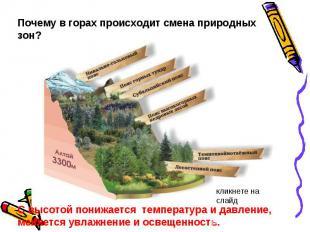 Почему в горах происходит смена природных зон? С высотой понижается температура
