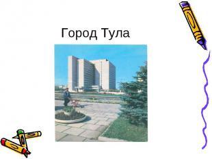 Город Тула