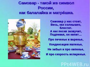 Самовар - такой же символ России, как балалайка и матрёшка. Самовар у нас стоит,