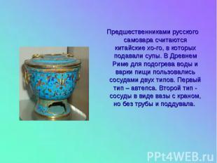 Предшественниками русского самовара считаются китайские хо-го, в которых подавал