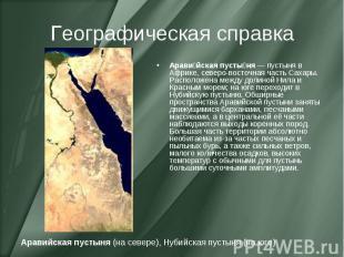 Географическая справка Арави йская пусты ня— пустыня в Африке, северо-восточная