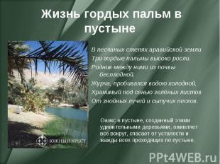 Жизнь гордых пальм в пустыне В песчаных степях аравийской земли Три гордые пальм