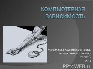 Компьютерная зависимость Презентация Черноволенко Алины 10 класс МОУ «СОШ № 5» Т