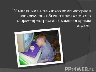 У младших школьников компьютерная зависимость обычно проявляется в форме пристра