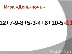 Игра «День-ночь» 12+7-9-8+5-3-4+6+10-5=