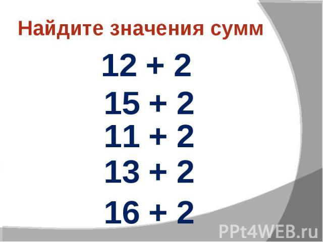 Найдите значения сумм