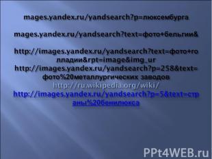 mages.yandex.ru/yandsearch?p=люксембурга mages.yandex.ru/yandsearch?text=фото+бе