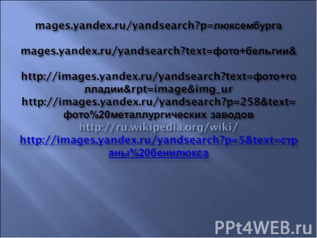 mages.yandex.ru/yandsearch?p=люксембурга mages.yandex.ru/yandsearch?text=фото+бельгии& http://images.yandex.ru/yandsearch?text=фото+голладии&rpt=image&img_ur http://images.yandex.ru/yandsearch?p=258&text=фото%20металлургических заводов http://ru.wik…