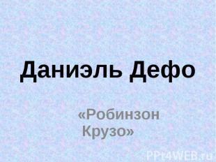 Даниэль Дефо «Робинзон Крузо»