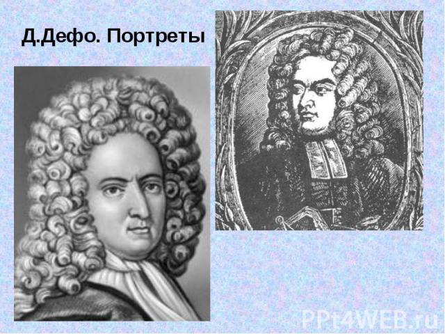 Д.Дефо. Портреты