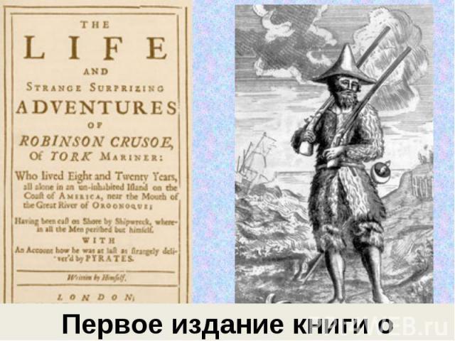 Первое издание книги о Робинзоне