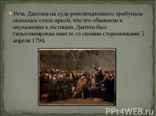 Речь Дантона на суде революционного трибунала оказалась столь яркой, что его обв