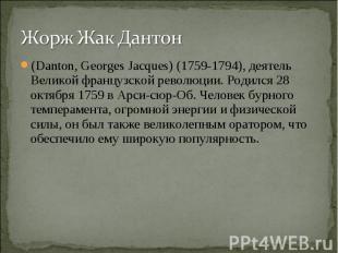 Жорж Жак Дантон(Danton, Georges Jacques) (1759-1794), деятель Великой французско