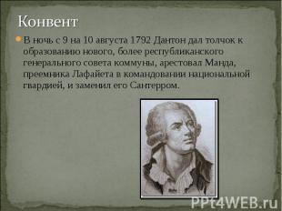 Конвент В ночь с9на10 августа1792Дантон дал толчок к образованию нового, бо