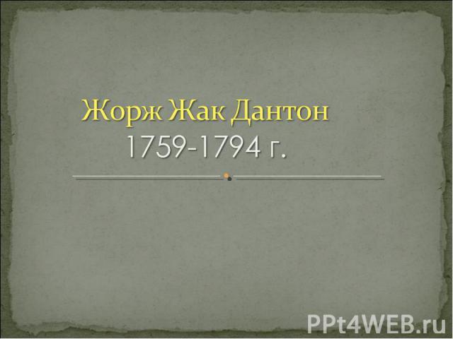 Жорж Жак Дантон 1759-1794 г.