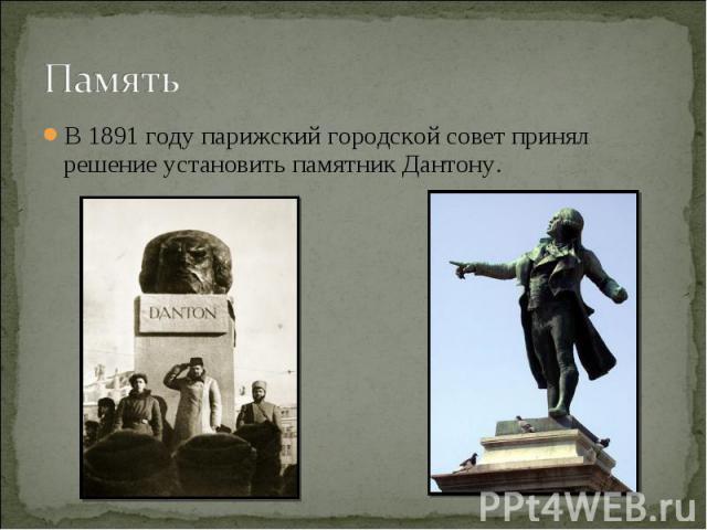 Память В1891годупарижский городской совет принял решение установить памятник Дантону.