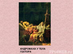АНДРОМАХА У ТЕЛА ГЕКТОРА