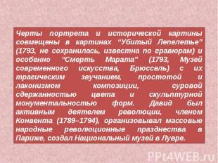 """Черты портрета и исторической картины совмещены в картинах """"Убитый Лепелетье"""" (1"""