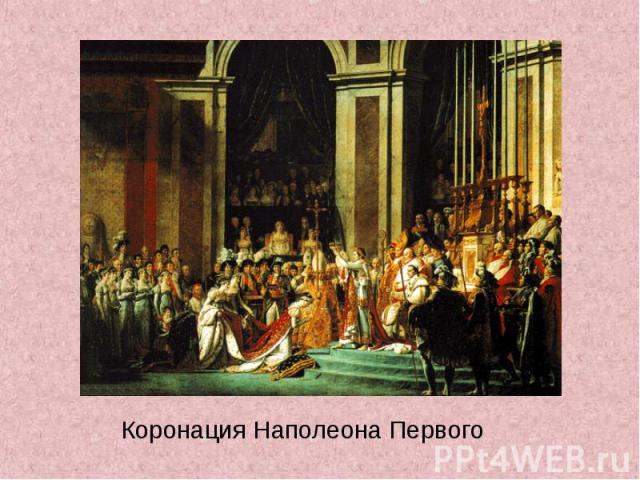 Коронация Наполеона Первого