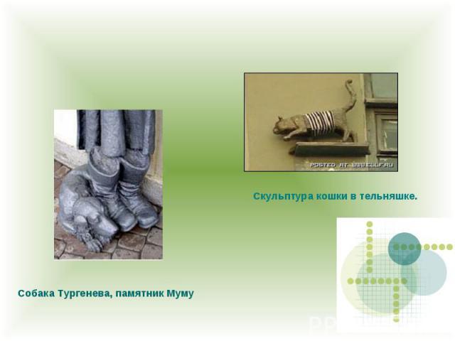 Собака Тургенева, памятник Муму Скульптура кошки в тельняшке.