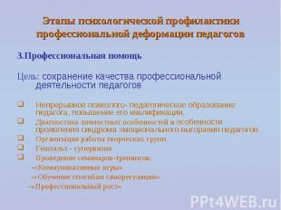 Этапы психологической профилактики профессиональной деформации педагогов 3.Профе