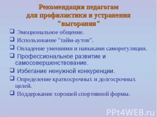 """Рекомендации педагогам для профилактики и устранения """"выгорания"""" Эмоциональное о"""