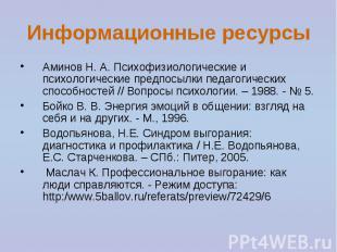 Информационные ресурсы Аминов Н. А. Психофизиологические и психологические предп