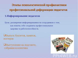 Этапы психологической профилактики профессиональной деформации педагогов 1.Инфор