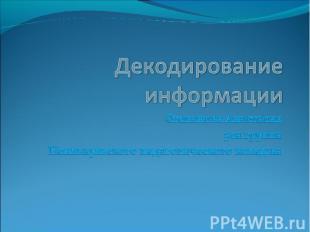 Декодирование информации Степанова Анастасия 30а группа Исилькульского педагогич