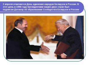 2 апреля отмечается День единения народов Беларуси и России. В этот день в 1996