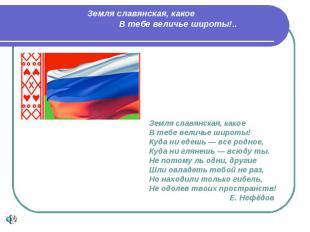 Земля славянская, какое В тебе величье широты!.. Земля славянская, какое В тебе