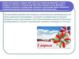 Ровно год спустя, в апреле 1997 года, был подписан Договор о Союзе Беларуси и Ро